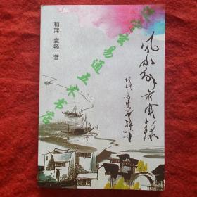 《風水解災實錄》和萍 袁暢著32開261頁