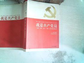 """我是共產黨員:""""理想、責任、能力、形象""""先進典型事跡錄"""