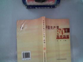 中國共產黨八十年歷史簡編