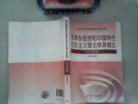 毛澤東思想和中國特色社會主義理論體系概論(2018版)