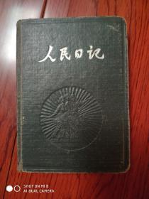 人民日记本