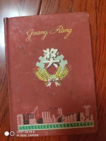旧精装日记本--李恩绩绘画插图