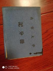 南京大学记分册1956,系主任戴安邦