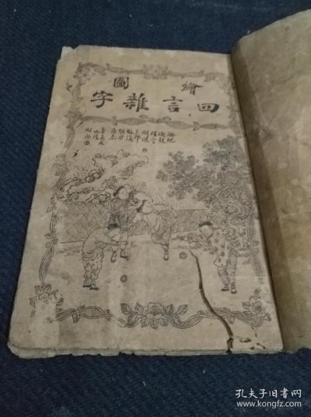 民国上海天宝书局精印《四言杂字》一册全!上图下文!