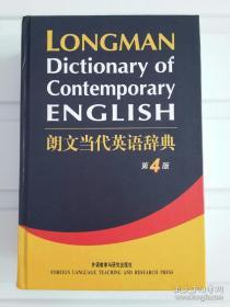 朗文当代英语辞典(第4版)Longman Dictionary of Contemporary English