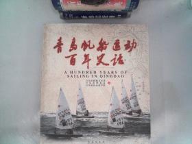 青島帆船運動百年史話