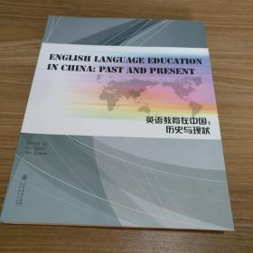 English Lanuage Education in China: Past and Present (英语教育在中国:历史与现状)