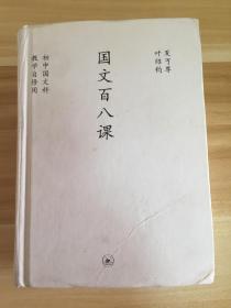國文百八課:中學圖書館文庫