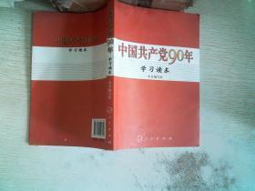 中國共產黨90年學習讀本
