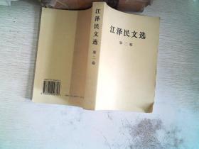 江澤民文選(第2卷)