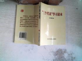 """""""三個代表""""學習讀本"""