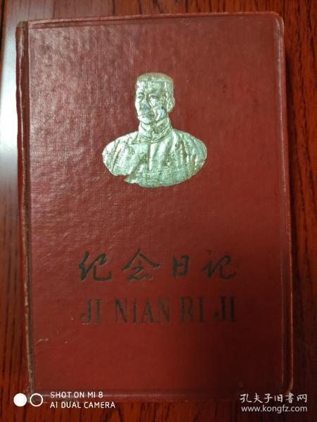 纪念日记本 鲁迅