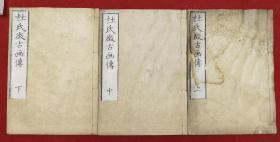 日本文化十年1818年清嘉庆时期《杜氏徴古画传》书中有提扬州李太和书王右军,李建中大开本三册全,,