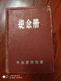 五十年代纪念册(中央央慰问团赠)
