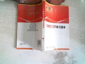 2008全國兩會文件學習讀本