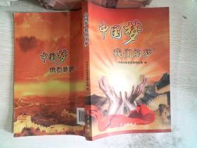 中國夢:我們的夢