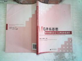 毛澤東思想和中國特色社會主義理論體系教程··