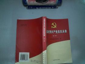 全國優秀共產黨員風采錄(第二集)
