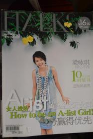 《FTALKS 風采》2008.4  封面人物 梁詠琪
