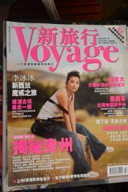 《新旅行》2007.3  封面人物 李冰冰