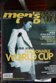 《中國文藝家》2006.6  封面人物  鄭雨盛  2006世界杯特輯