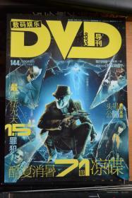 《DVD導刊》2009.8  無盤