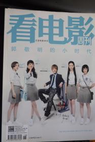 《看電影》2013.12  附海報