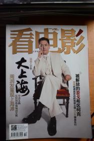 《看電影》2012.22