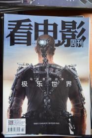 《看電影》2013.15  附海報