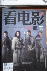 《看電影》2012.23  附海報