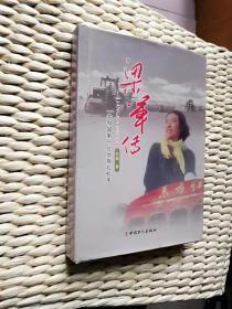 [Super rare and signed by Liang Jun, signed with a previous version] Biography of Liang Jun (Hardcover) === January 2012