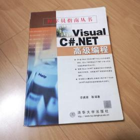 Visual C#.NET 高级编程