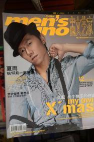 《中國文藝家》2006.12  封面人物  夏雨