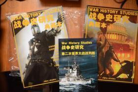 絕版收藏!《戰爭史研究典藏本》上、下全 附贈冊《第二次世界大戰戰列艦》 全套共三冊共656頁厚冊! 庫存全新未拆封新書!