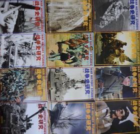 絕版收藏!《戰爭史研究》總第38-49期  共十二冊合售! 庫存新書!