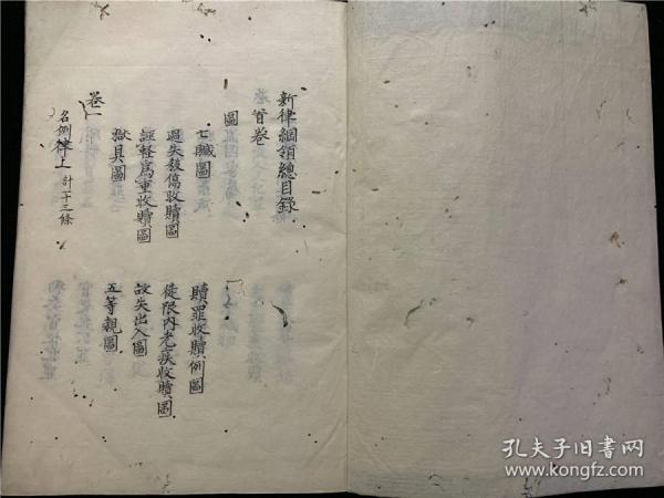 """New Law Program"" 5 volumes and 1 thick volume, Japanese manuscript, the first volume of the ""Picture of the Seven Thieves"", ""Atonement for Redemption"" and other pictures. The ""New Law Program"" is the earliest criminal code in the Meiji period and belongs to the Chinese legal system. Following the Ming and Qing laws in China, the law is divided into 14 laws: name law, occupation system, household marriage, thief, human life, brawl, obscenity, lawsuit, stolen goods, fraud, adultery, mischief, arrest and death. Article 192. Better copying"