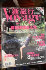 《新旅行》2007.7  封面人物 于娜