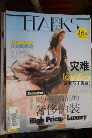 《FTALKS 風采》2008.6  揭開時尚品的奢侈偽裝