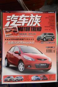 《汽車族》2007.10