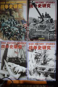 《戰爭史研究》總第46、47、48、49期  四冊合售! 庫存新書!