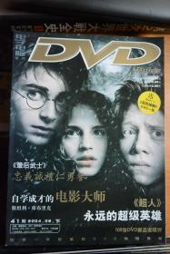 《DVD導刊》2004.6下  無盤