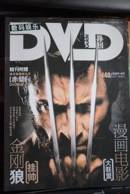 《DVD導刊》2009.4  無盤