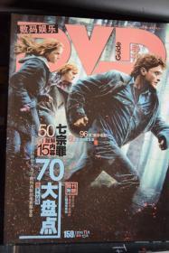 《DVD導刊》2010.11  無盤