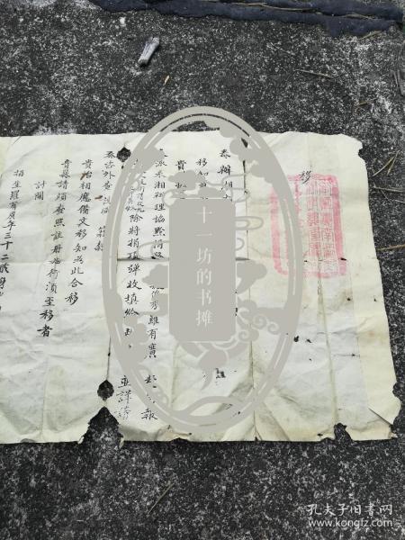 奏办湖南协黔新捐总局单据