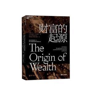 《财富的起源》