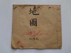 中国地图 民国 线装 手绘 分省地图 方志地理古籍