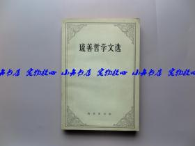 "Ancient Greek Literature Translation and Research Everyone Luo Niansheng (1904-1990) signed a copy of ""Selected Works of Philosophical Philosophy"" by a famous artist"