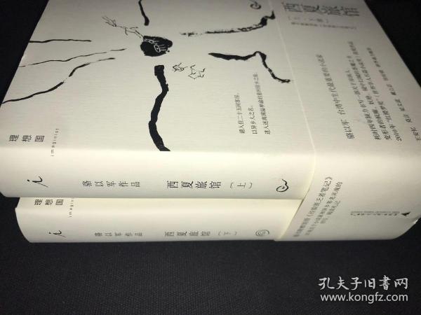 著名作家骆以军签名      西夏旅馆( 上、下)