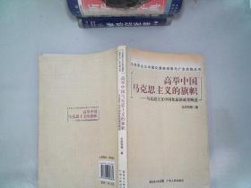 高舉中國馬克思主義的旗幟――馬克思主義中國化最新成果概述