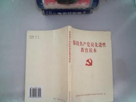 保持共產黨員先進性教育讀本